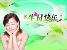 生日祝福语-朋友生日快乐祝福语-生日快乐图片